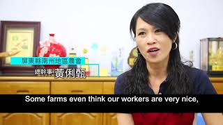 New look of agriculture and sustainable prosperity _ Nanzhou Technical Team of Pingtung solving the problem of shortage in agricultural workers